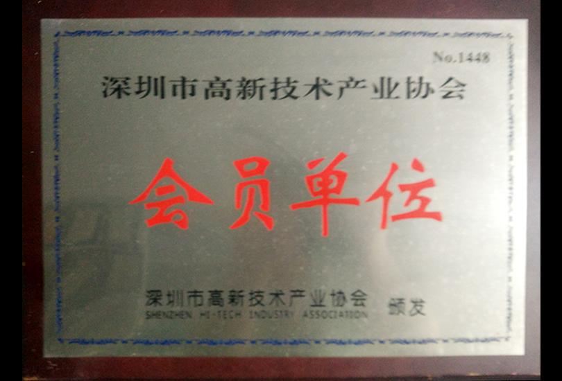 深圳市高新技术产业 <br/>协会会员单位