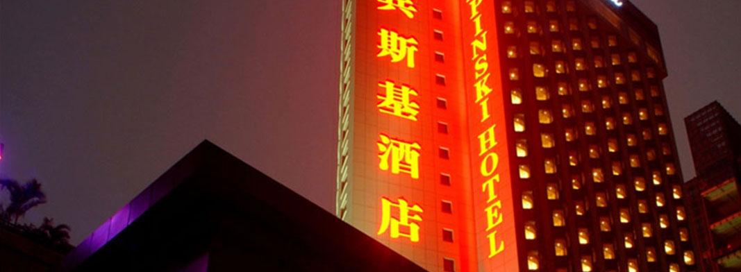 广东省深圳凯宾斯基酒店