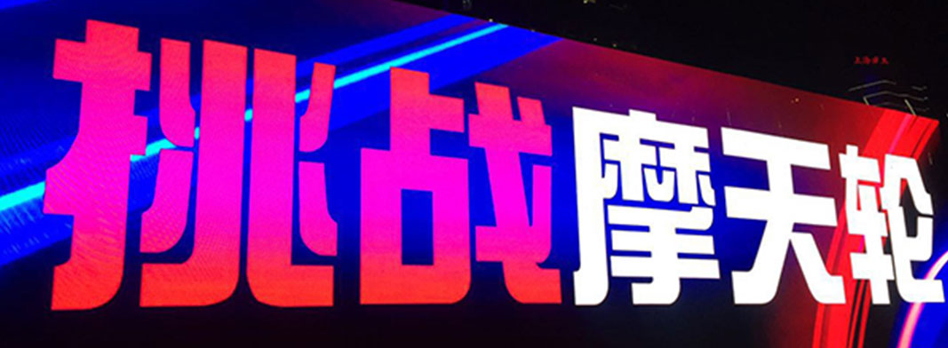 SGM灯光助阵上海世界吉尼斯摩天轮挑战台