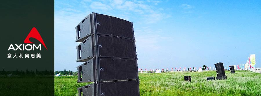 聆听草原 唱响天籁!AXIOM奥思美魅力之声传遍内蒙古大草原