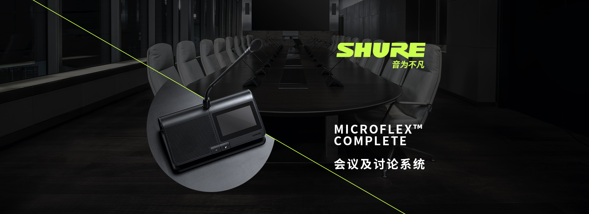 SHURE舒尔Microflex Complete会议及讨论系统