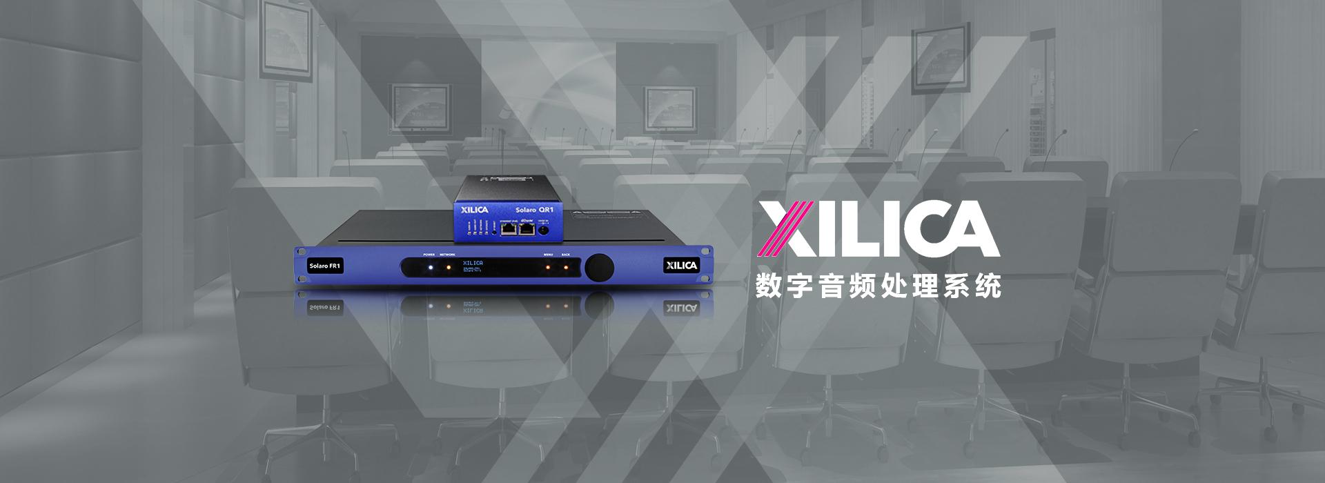 XILICA音频处理器