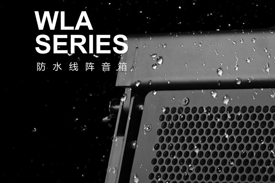 WLA防水线阵列音箱