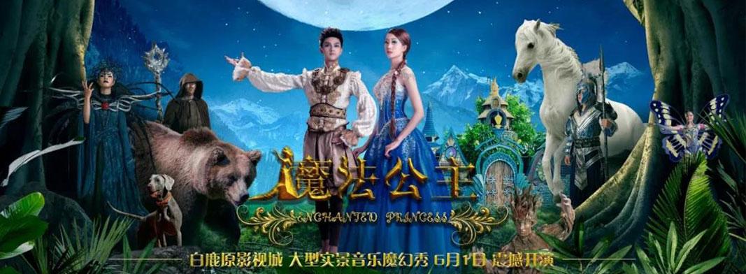 Wharfedale Pro助力《魔法公主》惊艳首秀 开启白鹿原影视城的震撼魔幻之旅