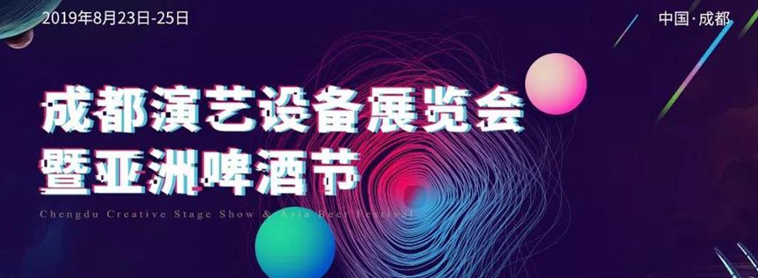 先歌国际展会预告:2019成都演艺设备展览会即将开幕
