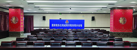Wharfedale为中国国家税务总局咸阳市税务局报告厅提供扩声系统