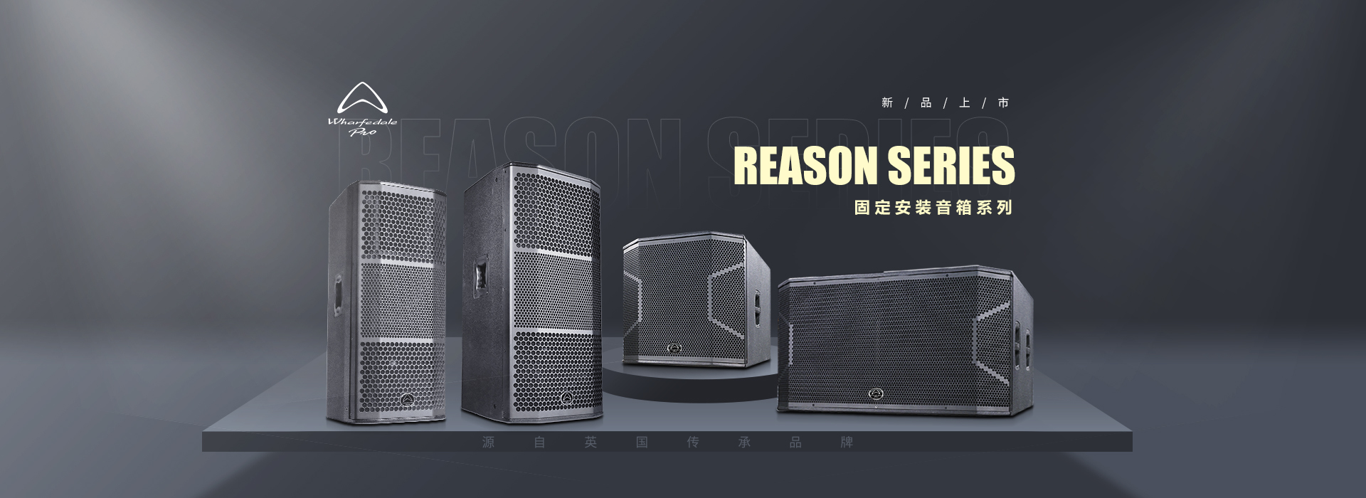 REASON SERIES
