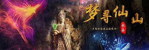 国内首部大型沉浸式海岛光影演艺《梦寻仙山》:一梦千年,感恩遇见