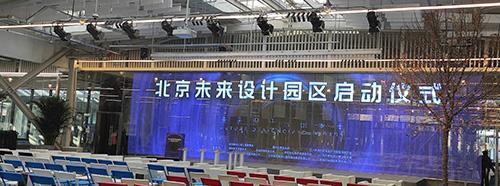 AXIOM携手XILICA走进北京未来设计园区项目